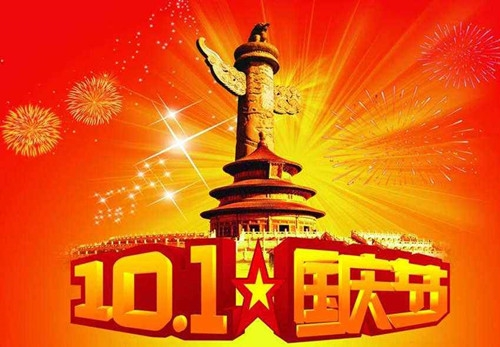金秋十月,举国同庆!——新乡青贮机厂家祝愿国庆快乐!