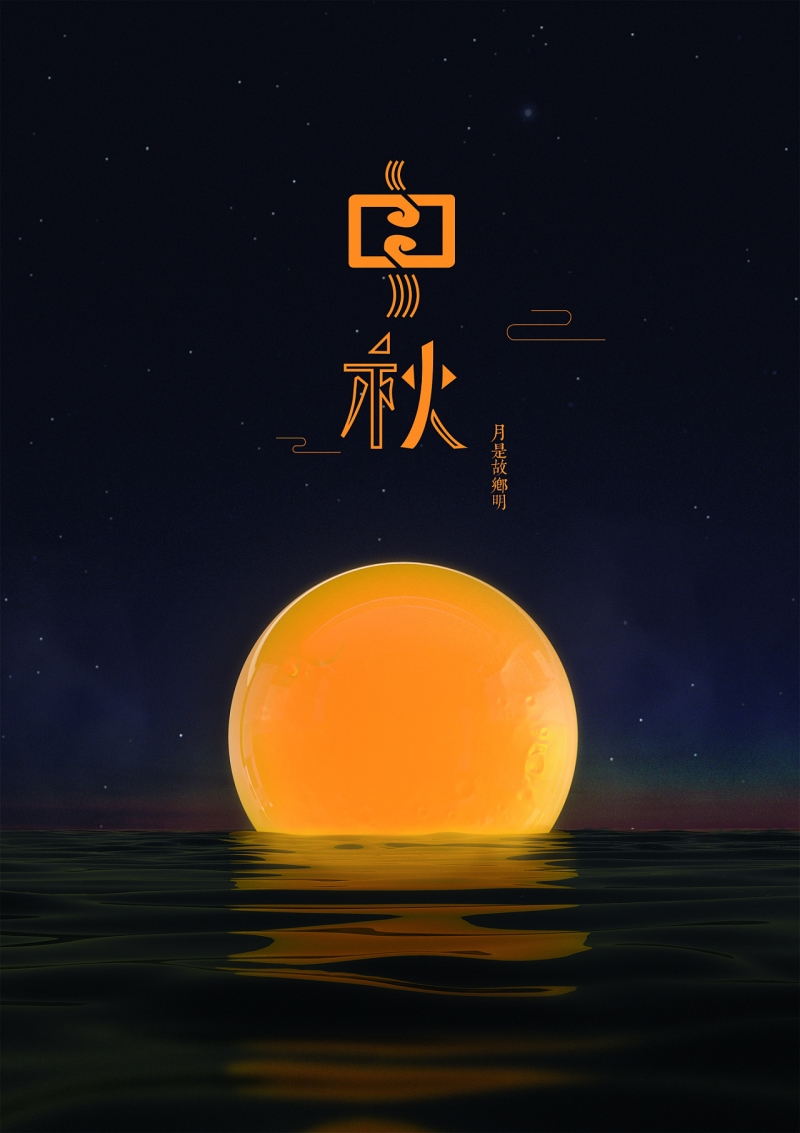 中秋节来临,新乡市牧农机械制造有限公司祝您合家团圆!